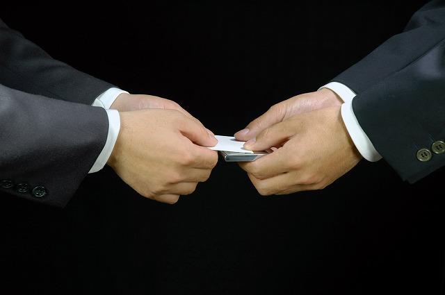 Japanese-Business-Card-Etiquette